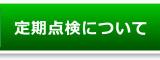 千葉県浄化槽センター-定期点検について