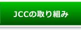 千葉県浄化槽センター-JCCの取り組み