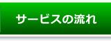 千葉県浄化槽センター-サービスの流れ