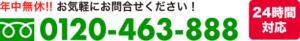 浄化槽センター電話番号