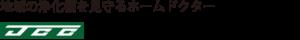 浄化槽センターロゴマーク